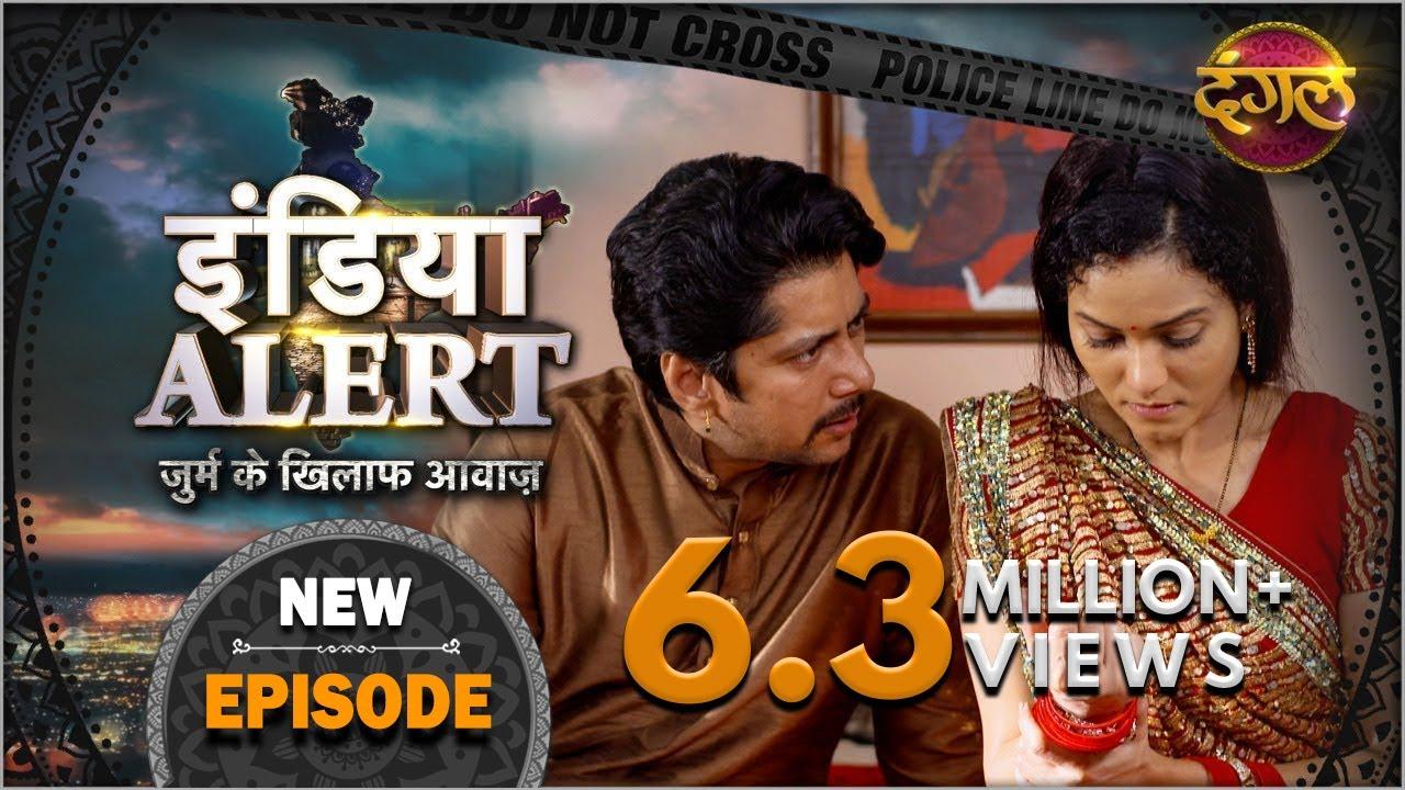 India Alert || New Episode 208 || Biwi 15 Din Ki ( बीवी १५ दिन की ) || इंडिया अलर्ट Dangal TV
