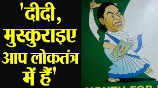Opposition Mega Rally : Mamata Banerjee पर तंज कसते हुए Delhi में लगे ये Posters | वनइंडिया हिंदी