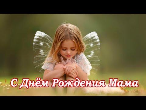 Анна Романовская – С днём рождения мама - Автор слов  и Музыки - Владимир Песня