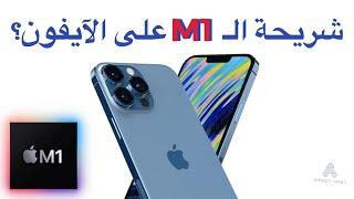 شريحة ال M1 على الايفون؟