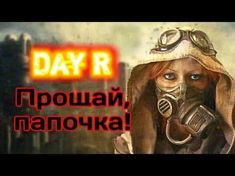 РУСЛАН И САША: КОНЕЦ СЮЖЕТНОЙ ЛИНИИ – Day R V.1.626 (ПРОХОЖДЕНИЕ В СВЕРХТЯЖЕЛОМ РЕЖИМЕ)