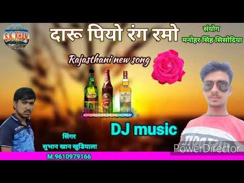 दारू पिया रंग रमो//Rajasthani New Song//singer Subhan Khan Kudiyan Da