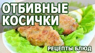 Рецепты блюд. Отбивные косички простой рецепт приготовления