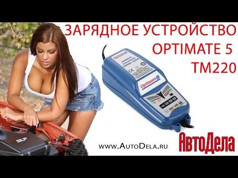 OPTIMATE 5 ТМ220 start / stop – зарядное устройство для автомобильный аккумуляторов