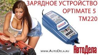 OPTIMATE 5 ТМ220 start stop зарядное устройство для автомобильный аккумуляторов смотреть