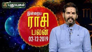 இன்றைய ராசி பலன் | Indraya Rasi Palan | தினப்பலன் | Mahesh Iyer | 02/12/2019 | Puthuyugam TV