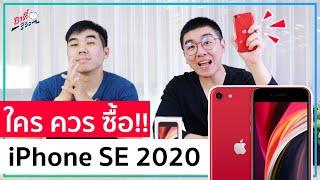 iPhone SE 2020 ..ใครควรซื้อ???   อาตี๋รีวิว EP.238