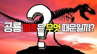 [웃사친] 공룡 멸종은 무엇때문일까???
