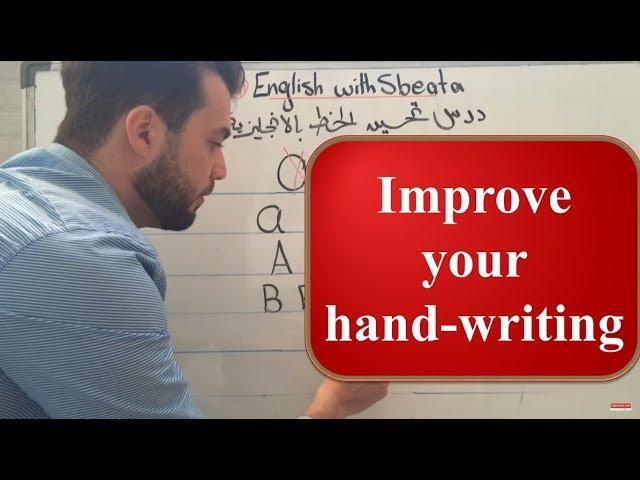 Improve Your Hand Writing درس تحسين خط الكتابة Youtube