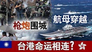 海峡论谈:枪炮围城 航母穿越 台港命运相连?