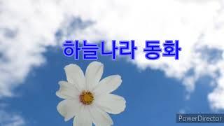하늘나라동화/신은주오카리나