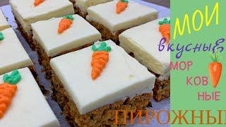 Морковные Пирожные & Вкусные Домашние Пирожные простой рецепт