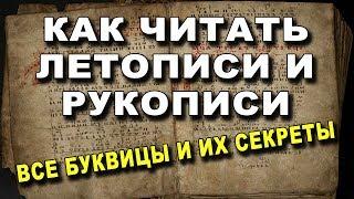 Как Читать Летописи и Рукописи - Все Буквицы и их Секреты