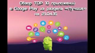Обзор ТОП 10 приложений из Google Play в разделе