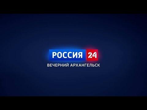 """""""Вечерний Архангельск"""" от 09.08.19"""