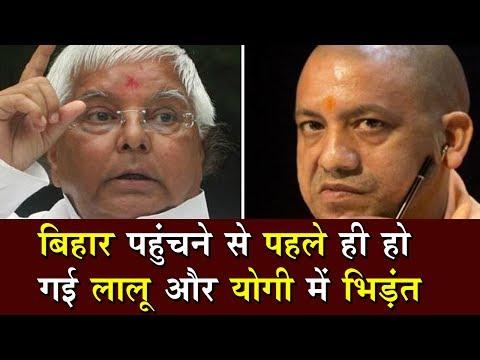 Yogi और Lalu की Twitter War से गरमायी Bihar की राजनीति !!