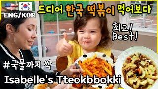 외국인 와이프와 딸에게 한국 떡볶이 만들어 주자 반응이!!첫 떡볶이/한국음식 아기반응/이사벨 국제커플 브이로그/미국 일상 브이로그/외국 브이로그/ 한미국제커플, 한국아빠미국엄마