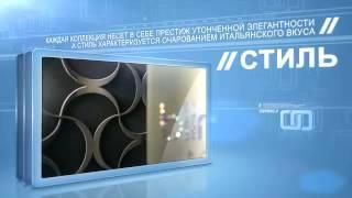 видео Керамический гранит Italon Globe / Италон Глоуб (Италия и Россия)