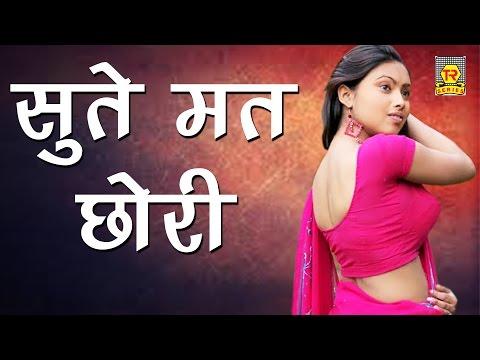 सुपर हिट ड्राइवरों के रसिया | सुते मत छोरी | Naresh Gujjar | New Hot Rasiya | Trimurti Cassette
