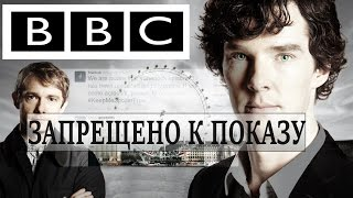 BBC ЗАПРЕТИТ ПОКАЗ ШЕРЛОКА В РОССИИ?