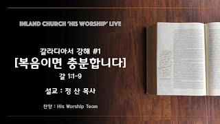 [복음이면 충분합니다]  HIS 주일예배실황 | 정산 목사 | 갈라디아서  ep. 01  (02/07/2021)