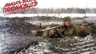 28 панфиловцев кукушка клип / 28 Panfilov cuckoo