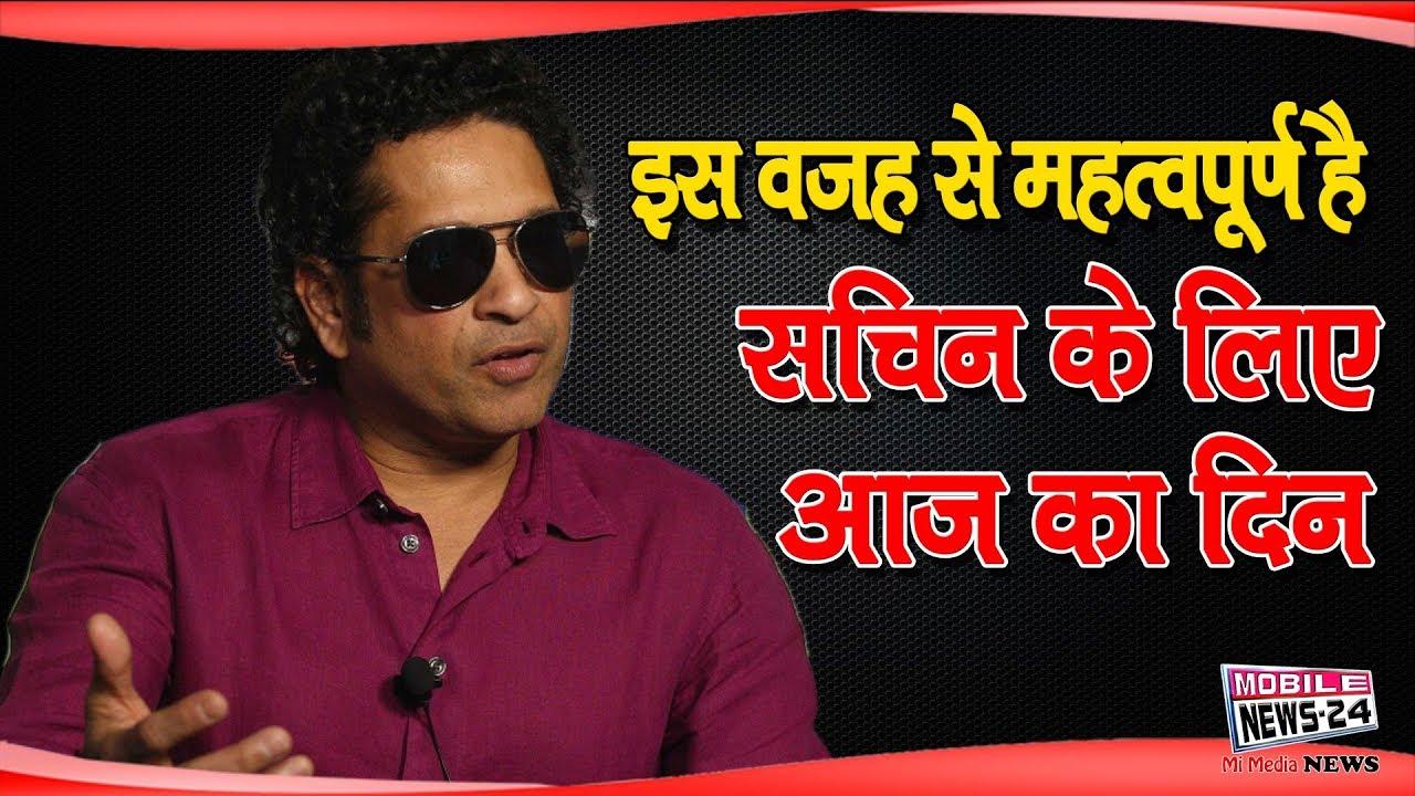 इस वजह से महत्वपूर्ण है सचिन के लिए आज का दिन | Sachin Tendulkar Biography | Mobile News 24.