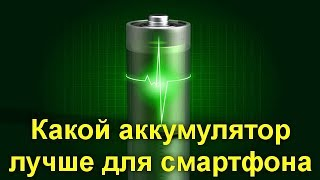 видео Литий-ионные и литий-полимерные аккумуляторы для мобильной электроники.