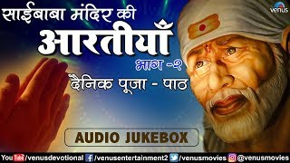 Aarti Saibaba Anupama Deshpande Free MP3 Song Download 320 Kbps