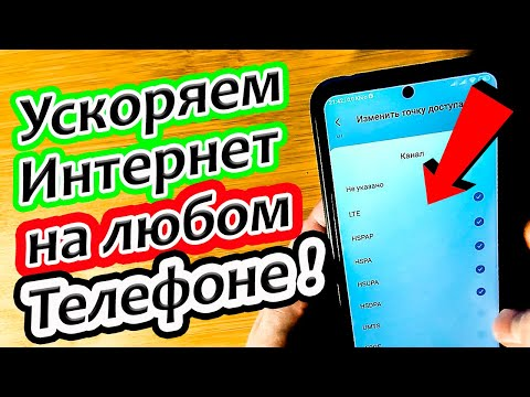 Как ускорить мобильный интернет на любом Смартфоне Android china !