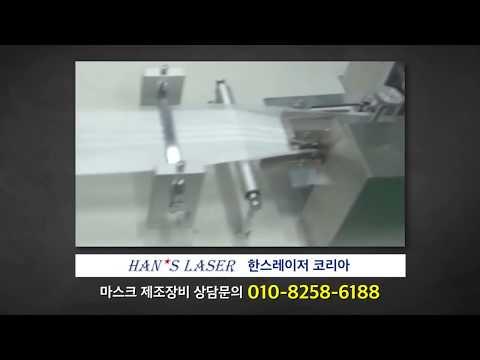 마스크제조 장비, 일회용마스크, 덴탈마스크 제조설비_한스레이저