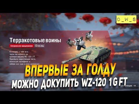Впервые за голду WZ-120-1G FT в Wot Blitz   D_W_S