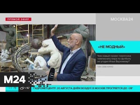 Памятник в честь ЧМ-2018 установят в центре Москвы - Москва 24