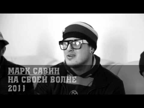 Клип Марк Савин - На Своей Волне