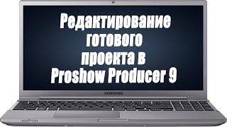 ✿Редактирование готового проекта в Proshow Producer 9