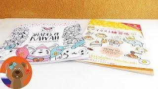 Книжка-раскраска из Японии   Японские рисунки разной сложности   Презентация и обзор
