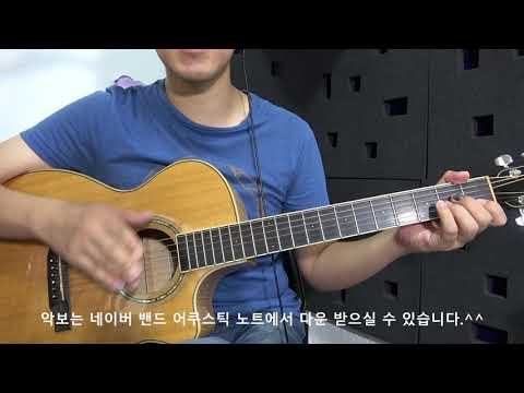 [Easy Fingerstyle] Autumm Leaves 해설ㅣ통기타강좌