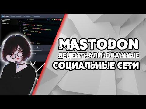 ДЕЦЕНТРАЛИЗОВАННЫЕ СОЦИАЛЬНЫЕ СЕТИ   ЧТО ТАКОЕ MASTODON?   Open Source