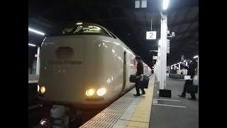 【JR児島駅】寝台特急サンライズ瀬戸(285系 到着~乗務員交代~発車)
