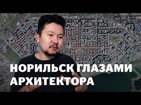 Норильск - самый компактный город России. Климат, экология и градостроительство.