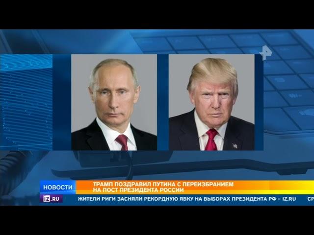Трамп поздравил Путина с переизбранием на пост президента России