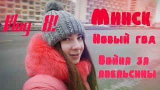 Vlog 8! Поездка в Минск [4 дня]/ Новый год / Война за апельсины в Евроопте
