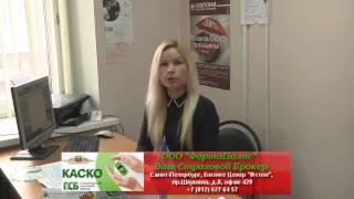 видео КАСКО от Согаз - рассчитать, правила
