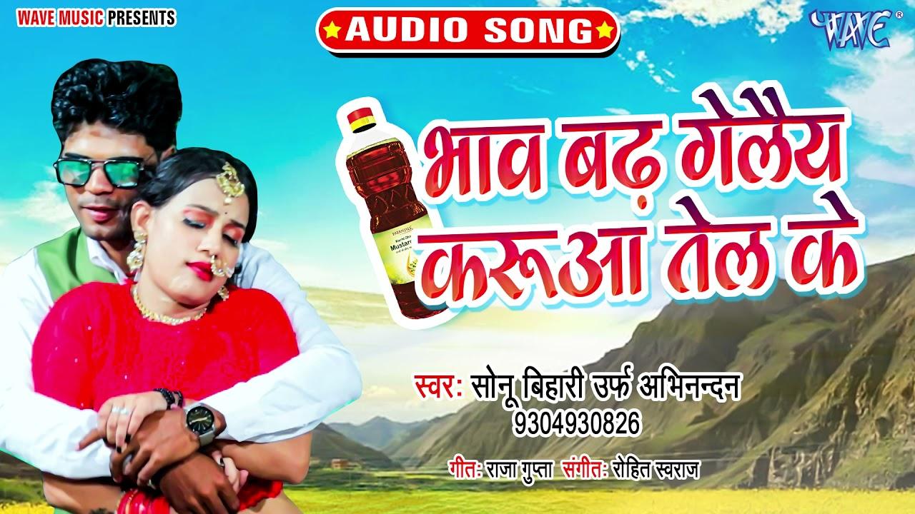 भाव बढ़ गेलैय करुआ तेल के_#New #भोजपुरी Song_Bhaw Badh Gelay Karua Tel Ke_#Sonu Bihari Urf Abhinandan