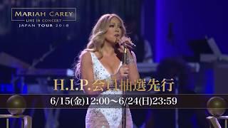 マライア・キャリー 日本武道館 追加公演決定!Mariah Carey Live in Concert Japan Tour 2018