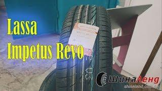 Lassa Impetus Revo - обзор шины