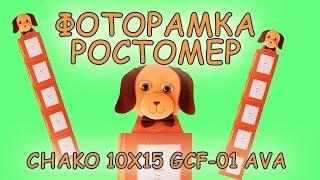 Фоторамка ростомер детский Chako 10x15 GCF-01(, 2016-09-12T08:48:21.000Z)