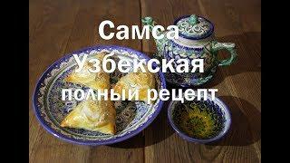 Самса Узбекская с мясом   Рецепт  Samsa Uzbek with meat  Recipe