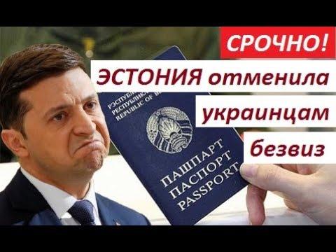 КИЕВ в Ш0КЕ! Эстония отменила БЕЗВИЗ для Ykpauны - СРОЧНЫЕ НОВОСТИ