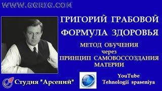 Григорий Грабовой. Формула здоровья. Метод обучения через принцип самовоссоздания материи